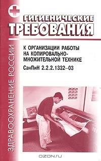 Гигиенические требования к организации работы на копировально-множительной технике. СанПиН 2.2.2.1332-03