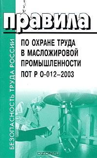 Правила по охране труда в масложировой промышленности. ПОТ Р О-012-2003