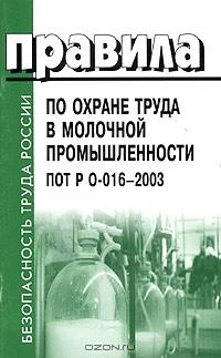 Правила по охране труда в молочной промышленности ПОТ Р О-016-2003