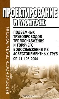 Проектирование и монтаж подземных трубопроводов теплоснабжения и горячего водоснабжения из асбестоцементных труб. СП 41-106-2004