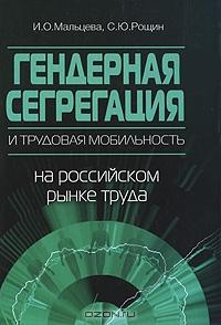 Гендерная сегрегация и трудовая мобильность на российском рынке труда