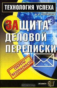 Защита деловой переписки.  Секреты безопасности