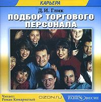 Подбор торгового персонала  (аудиокнига MP3)