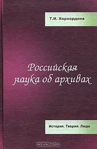 Российская наука об архивах. История. Теория. Люди
