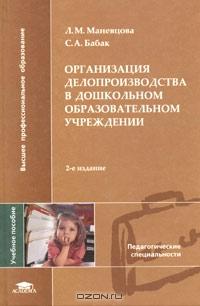 Организация делопроизводства в дошкольном образовательном учреждении