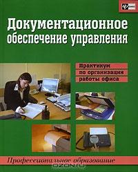 Документационное обеспечение управления.  Практикум по организации работы офиса