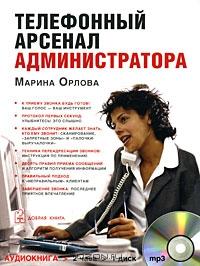 Телефонный арсенал администратора (аудиокнига MP3)