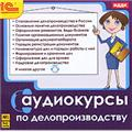 Аудиокурсы по делопроизводству (аудиокнига MP3)