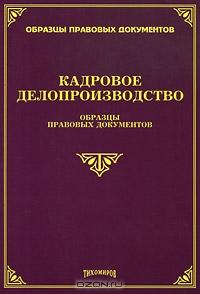 Кадровое делопроизводство.  Образцы правовых документов