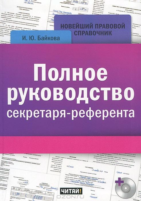 Полное руководство секретаря-референта  (+ CD-ROM)