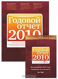 Годовой отчет 2010  (комплект из 2 книг)