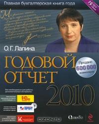 Годовой отчет 2010  (+ 2 CD)