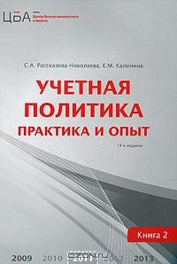 Учетная политика.  В 2 книгах.  Книга 2.  Практика и опыт