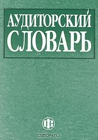 Аудиторский словарь
