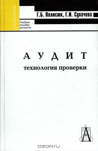 Аудит: технология проверки. Учебное пособие для вузов