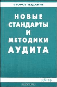 Новые стандарты и методики аудита. Изд.2