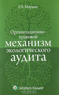 Организационно-правовой механизм экологического аудита