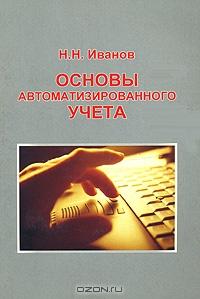 Основы автоматизированного учета (+ CD-ROM)