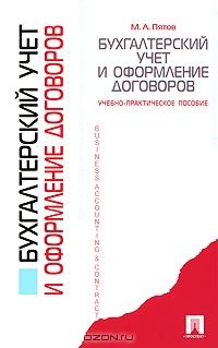 Бухгалтерский учет и оформление договоров