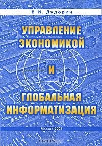 Управление экономикой и глобальная информатизация