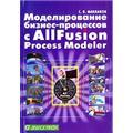 Моделирование бизнес-процессов с AIIFusion Process Modeler