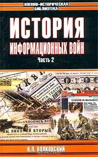 История информационных войн. Часть 2