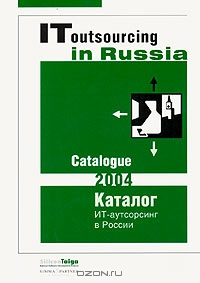 ИТ-аутсорсинг в России. Каталог 2004 / IToutsourcing in Russia. Catalogue