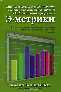 Статистические методы работы с электронными документами в библиотечной сфере,  или Э-метрики