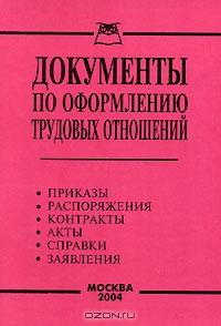 Документы по оформлению трудовых отношений