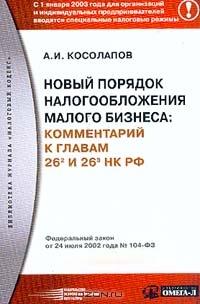 Новый порядок налогообложения малого бизнеса: Комментарий к главам 26.2 и 26.3 НК РФ (вводный)