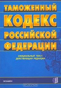 Таможенный кодекс Российской Федерации. Официальный текст, действующая редакция