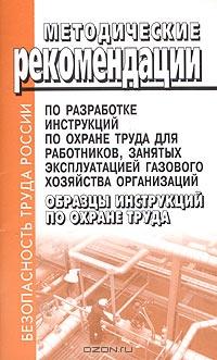 Методические рекомендации по разработке инструкций по охране труда для работников, занятых эксплуатацией газового хозяйства организаций. Образцы инструкций по охране труда