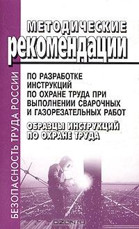 Методические рекомендации по разработке инструкций по охране труда при выполнении сварочных и газорезательных работ. Образцы инструкций по охране труда