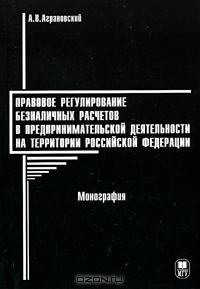 Правовое регулирование безналичных расчетов в предпринимательской деятельности на территории Российской Федерации. Монография