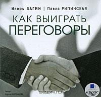 Как выиграть переговоры  (аудиокнига MP3)