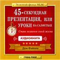 45-секундная презентация, или Уроки на салфетках (аудиокнига MP3)