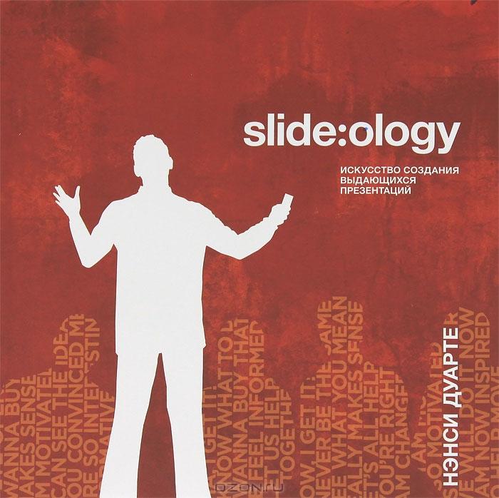 Slide:ology.  Искусство создания выдающихся презентаций
