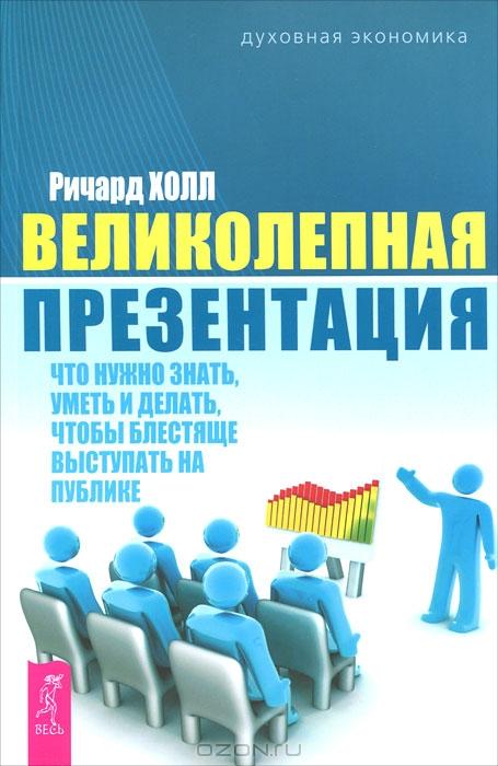 Великолепная презентация.  Что нужно знать,  уметь и делать,  чтобы блестяще выступать на публике
