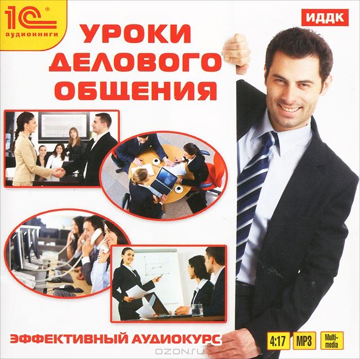 Уроки делового общения.  Эффективный аудиокурс  (аудиокнига MP3)
