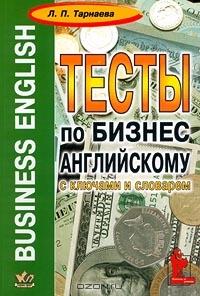 Business English.  Тесты по бизнес-английскому с ключами и словарем