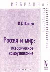 Россия и мир: историческое самоузнавание