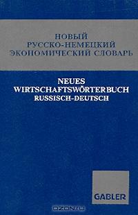 Новый русско-немецкий экономический словарь / Neues Wirtschaftsworterbuch Russisch-Deutsch