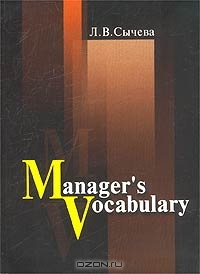 Manager`s Vocabulary / Словарь менеджера