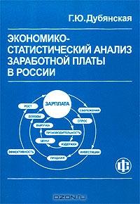 Экономико-статистический анализ заработной платы в России. 1991-2001 гг.