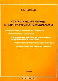 Статистические методы в педагогических исследованиях. Типовые случаи