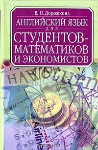 Английский язык для студентов-математиков и экономистов