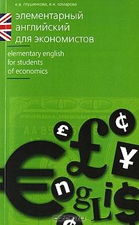 Элементарный английский для экономистов / Elementary English for Students of Economics