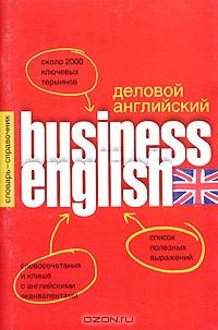 Business English / Деловой английский. Словарь-справочник