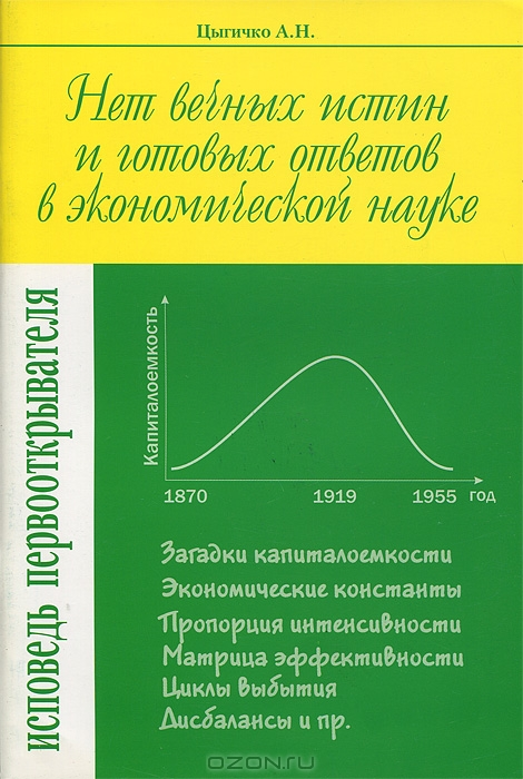 Нет вечных истин и готовых ответов в экономической науке. Исповедь первооткрывателя