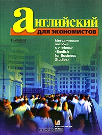 """Английский для экономистов. Методическое пособие к учебнику """"English for Business Studies"""""""